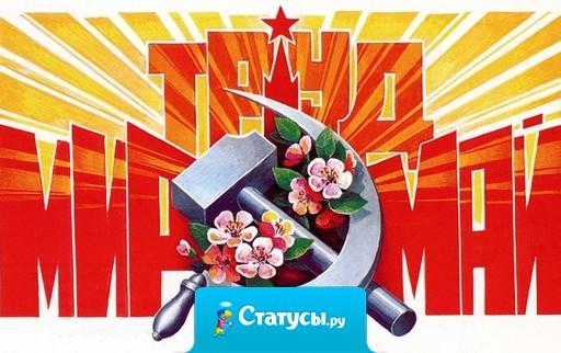 1 мая - единственный в году День Труда, и то выходной.