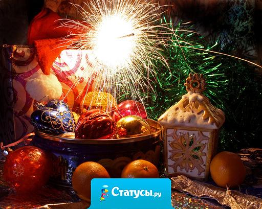 Не важно, сколько тебе лет, какой твой доход и как ты живешь! Просто каждый Новый год ты, как и прежде, под бой часов веришь в чудо!