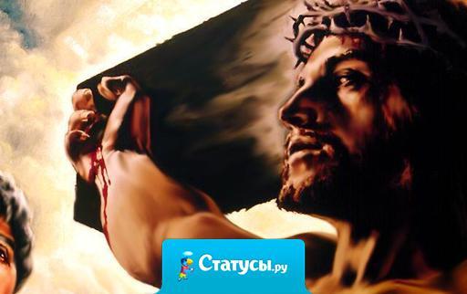 Иисус взял место на кресте, чтобы дать мне место на небесах.