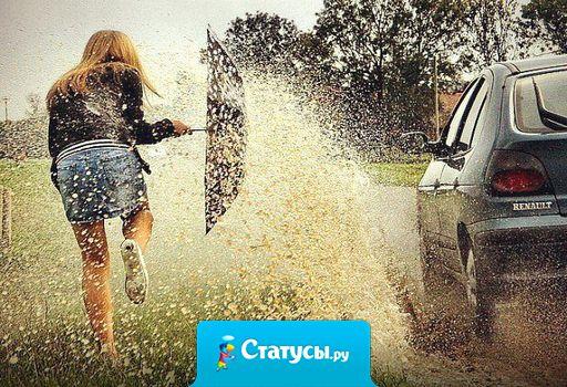 Осенняя депрессия набирает обороты. Все труднее желать добра тому идиоту, чья машина окатила тебя грязью.