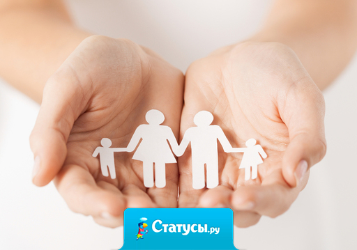 Родители - это всё самое лучшее что у нас есть, цените их, потому что только они будут любить и верить в вас до самого конца.