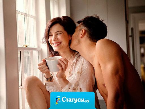 Самой лучшей мотивацией для мужчины в достижении каких-либо вершин всегда будет достойная женщина рядом с ним.
