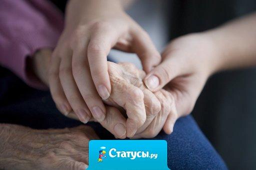 Только бы сердце родителей бились вечно... а остальное не важно..