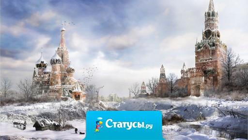 Весь мир боится конца света, и только в России на него надеятся.
