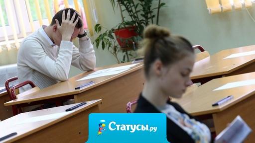 Экзамены в России учат детей врать, лицемерить и выкручиваться.