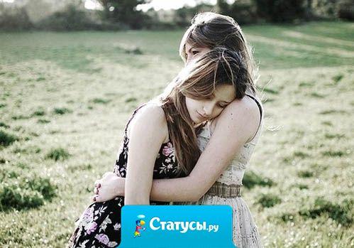 Как превратиться из лучшей подруги в любимую Советуют отчаянные романтики