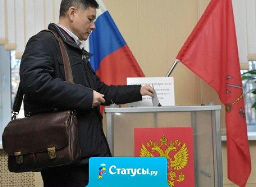 Выборы – это единственный день в году, когда русские бросают бумажку в урну, а не мимо.