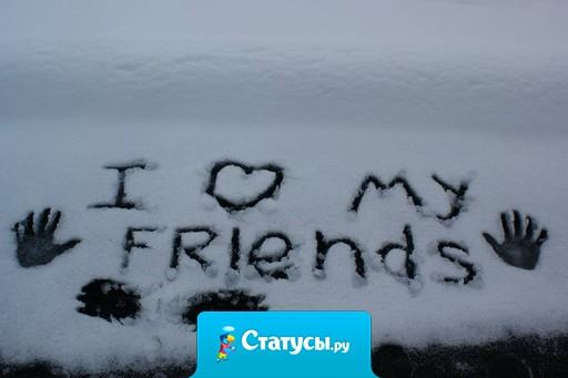 Гордишься тем, что у тeбя ВКонтакте три сотни друзeй? А я горжусь двумя... нo настоящими.