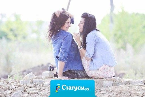 Лучшая подруга-это та которая поймет в любой ситуации, даже если ты несешь бред.