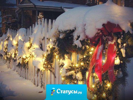 У нас погода класс, чем ближе к новому году, тем теплее... и снег по ходу шкрябать будем с холодильника...