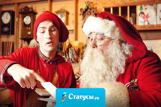 Уши горят... Видать дошло моё письмо до Деда Мороза!