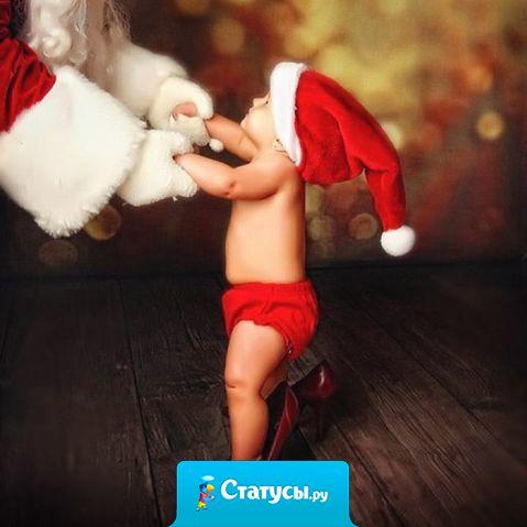 Дед Мороз! Дай детям в детском доме по папе и маме!