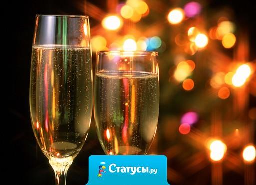 Пусть в Новом Году у вас будут люди, за которых хочется выпить, а не те, из-за которых хочется напиться!