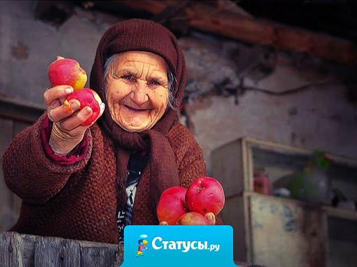 Сидит бабка на базаре, торгует яблоками. «Яблочки,яблочки с Чернобыля! Мужик говорит «Ты бабуля молчи что они с Чернобыля, кто-же у тебя их возмёт. «Берут милок, кто начальнику, кто тёще!