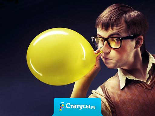 Изя! Вот только не надо думать, шо все вокруг га**оны, а ты воздушный шарик!