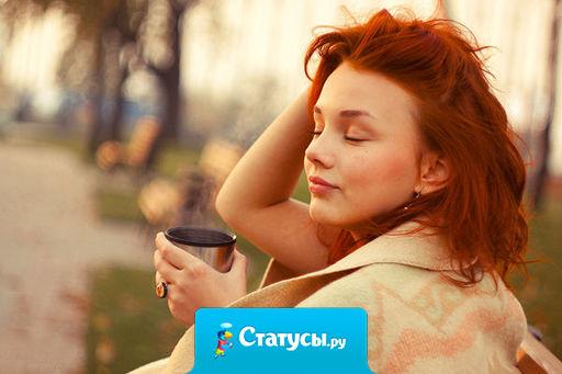 Хочу такой будильник, который утром целует и приносит кофе в постель.