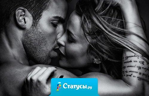 Когда он обнимает меня своими сильными руками, мне ничего не страшно. Когда он целует меня своими нежными губами, я забываю обо всем на свете. Когда он шепчет мне на ушко, что любит меня, у меня учащенно бьется сердце. Когда он рядом, я просто счастлива.