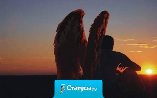 Это прекрасно, когда в твоем мужчине сочетаются такие качества как муж, любовник, добытчик, лучшая подружка и твой личный Ангел Хранитель.