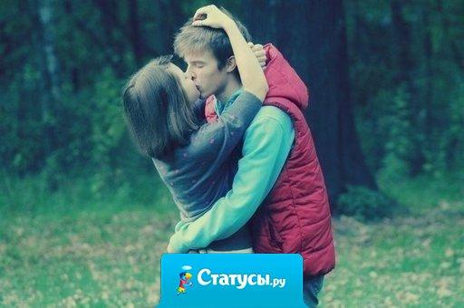 Если девушка плачет из-за парня, значит она действительно любит его. Если парень плачет из-за девушки, он никогда не полюбит кого-то так же, как ее.