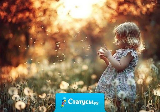 Когда ваши мечты будут сильнее ваших страхов - они начнут сбываться.