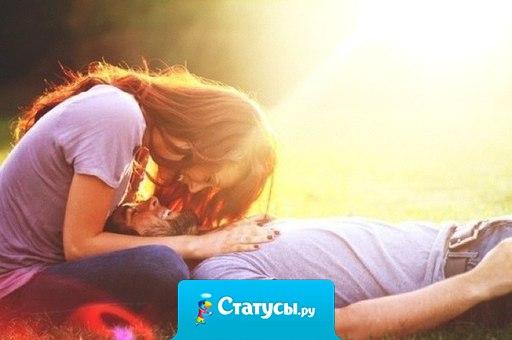 Женщина - существо эмоциональное. Она всегда будет с тем, кто создаёт ей хорошее настроение, рисует улыбку на её лице и дарит ощущение счастья.