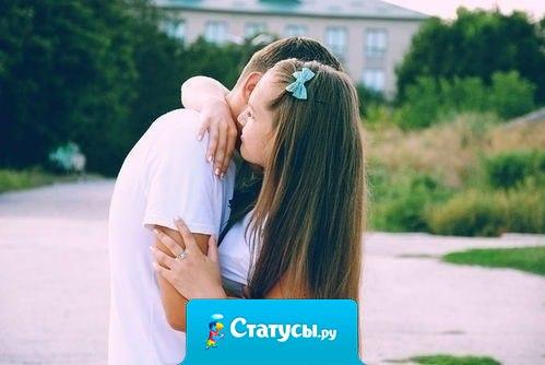 Девушкам надо, чтобы мы всегда были рядом, если тебя не будет рядом, рядом будет кто-нибудь другой.