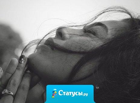 Почему мы закрываем глаза, когда молимся, мечтаем или целуемся? Потому что самые прекрасные вещи в жизни мы не видим, а чувствуем сердцем.