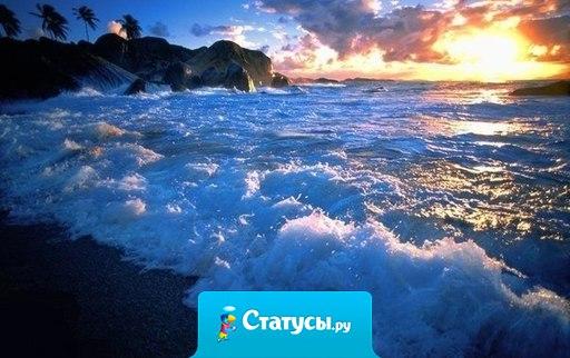 Я как зверь зализываю раны… Я как кофе растворяю горе… Пахну счастьем, солнцем и кальяном... Приезжай, скучаю...  Подпись Море.