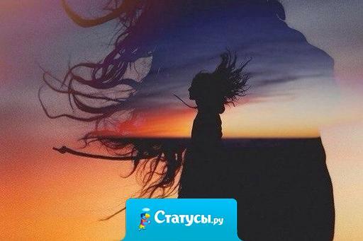 Как только вы перестанете принимать все близко к сердцу, вы тут же ощутите необычайный прилив свободы.