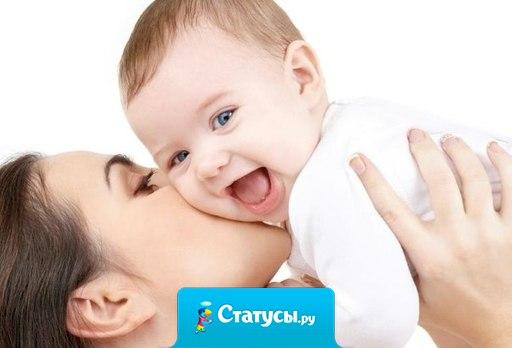 Иметь ребёнка - это богатство, быть мамой - великое счастье!
