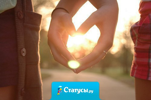 Бороться надо всегда! Стискивая кулаки, сглатывая слезы, улыбаясь через силу, надо стремиться к тому, что ты хочешь. До конца. Всегда.