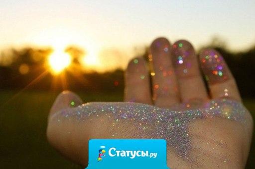 Если плакать - то от счастья, если звезды - то в руках, если ждать - то не напрасно... А любить - не на словах!