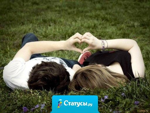 Когда встречаются два человека с одинаковыми мечтами, у них всё получается.