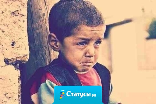 Больно - это когда ребёнок хочет к маме с папой, а их нет. Остальное можно пережить.