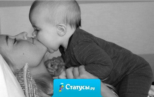 Слаще всего — поцелуй детей, важнее всего — их здоровье, больнее всего — их слезы, дороже всего — их любовь…❤