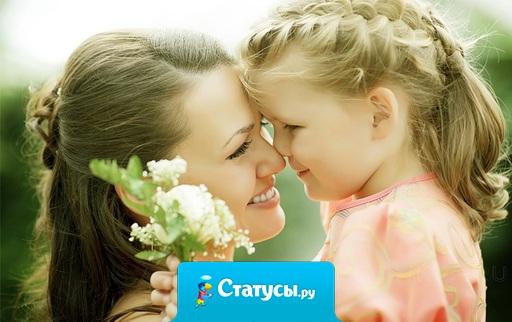 Любите Маму - ведь она одна на свете, кто любит Вас и беспрестанно ждёт. Она всегда с улыбкой доброй встретит, она одна простит Вас и поймет.
