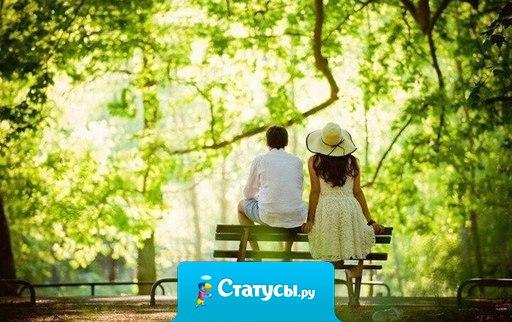 Мало человека любить, надо его понять. Надо его жизнью жить, вместе с ним дышать. Слышать порою то, что нельзя сказать. Мало его найти, главное - не потерять...
