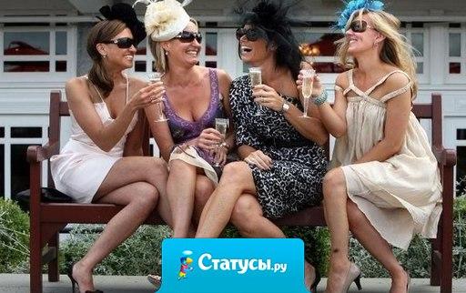 Дорогой, я уехала пить с девчонками. Буду звонить, трубку не бери, не нарывайся!!!