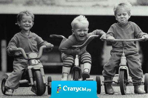 Вспомните детство. Радуйтесь и просто наслаждайтесь жизнью!