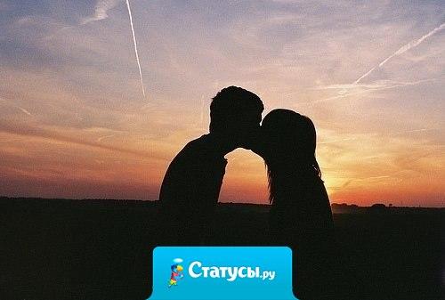 Счастье — это когда любимый человек всё время рядом. Когда вы вместе встречаете закаты и рассветы.