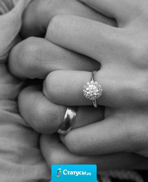 Быть женой любящего мужа - великое счастье!