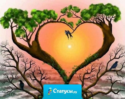 Даже тот, кто сейчас далеко, может быть рядом, если он в твоём сердце.