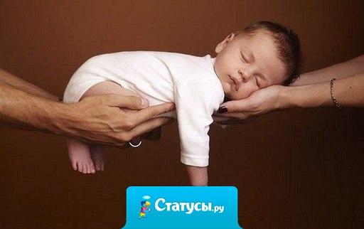 Ребенок должен появиться в семье, а не семья из-за ребенка.