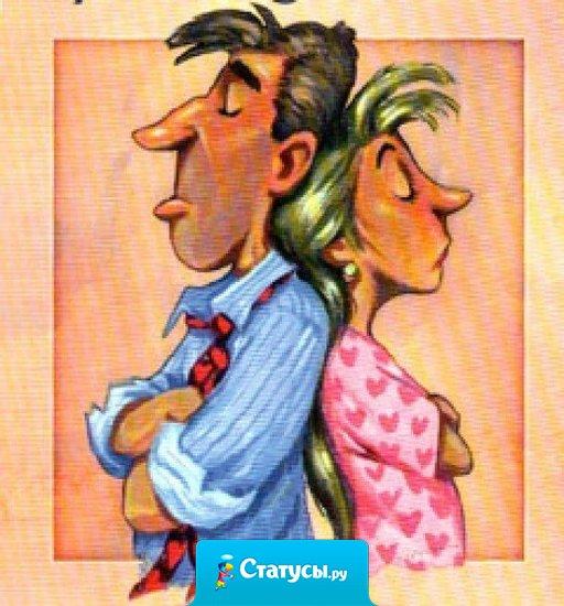 Брак — это отношения, где один прав, а другой муж.