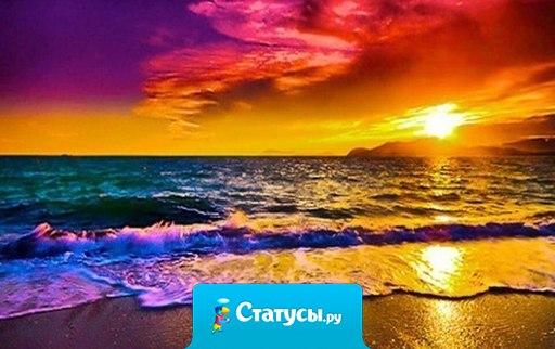 Каждый сам выбирает цвет своего неба.