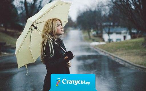 В любой ситуации выбор всегда за вами. Вы либо гуляете под дождем, либо просто под ним мокнете.