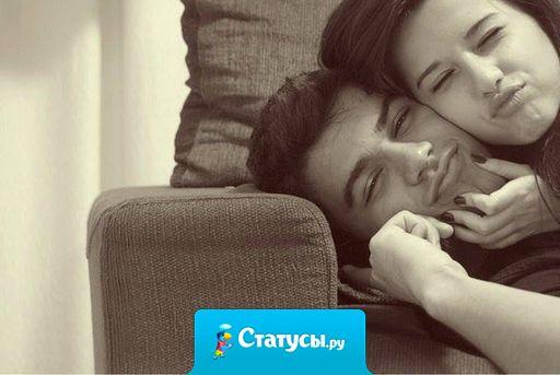 Девушки, цените парней, которые говорят, что они ваши друзья. На самом деле они любят вас больше жизни.