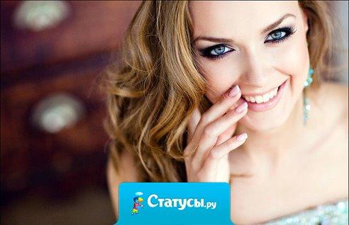 Проснувшись утром, главное - улыбнуться. Всегда начинайте свой день с улыбки.