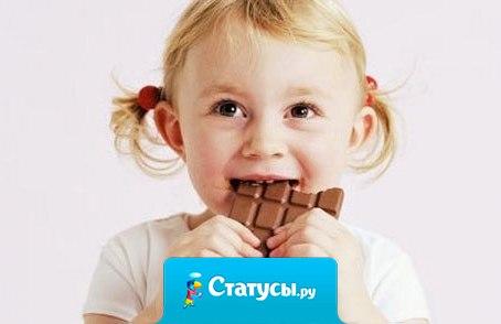 В каждом из нас живет ребенок. Не забывайте ему покупать шоколадки.