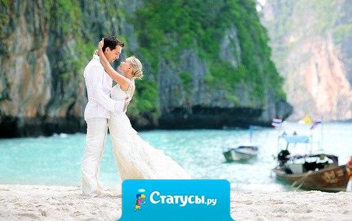 Самое большое счастье - это когда любимый человек становится любимым Мужем.